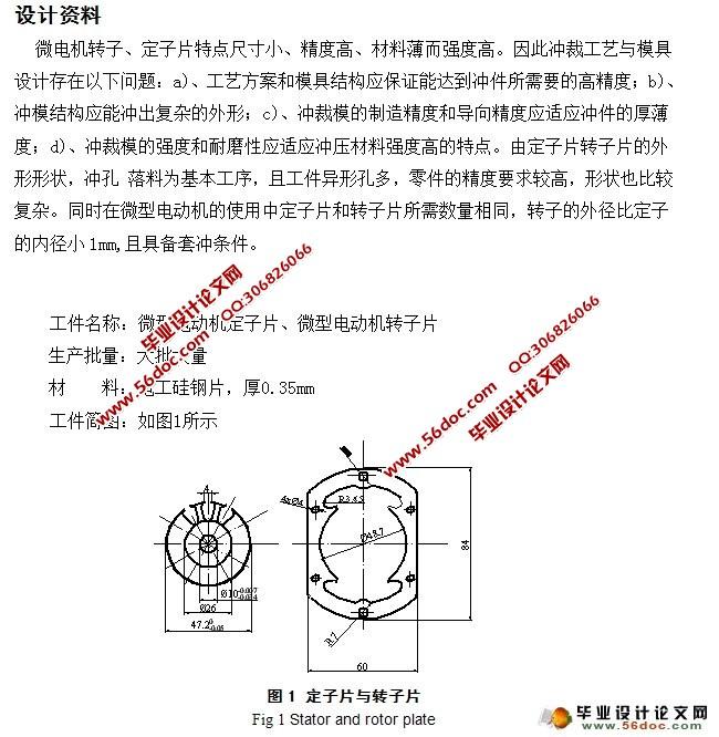 课题七 绕线转子异步电动机的控制线路