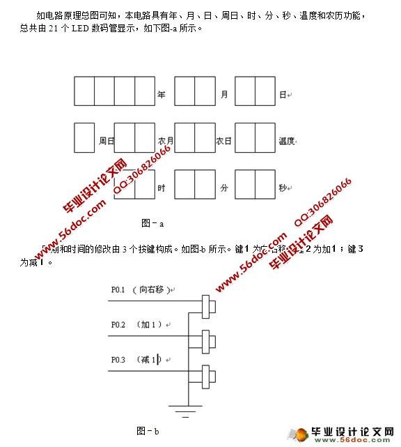 电子万年历的设计(at89s52单片机)(附仿真程序,电路图
