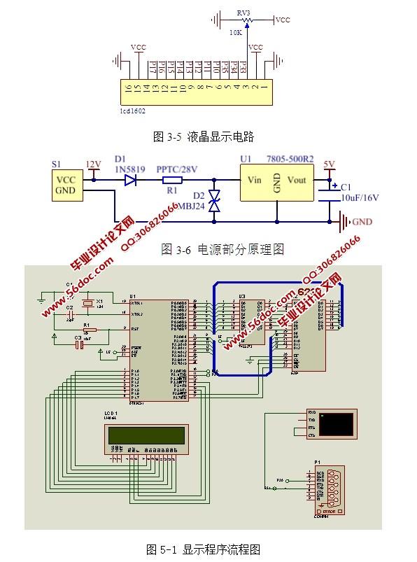 液晶gps定位信息显示器设计(含电路图,proteus仿真程序)