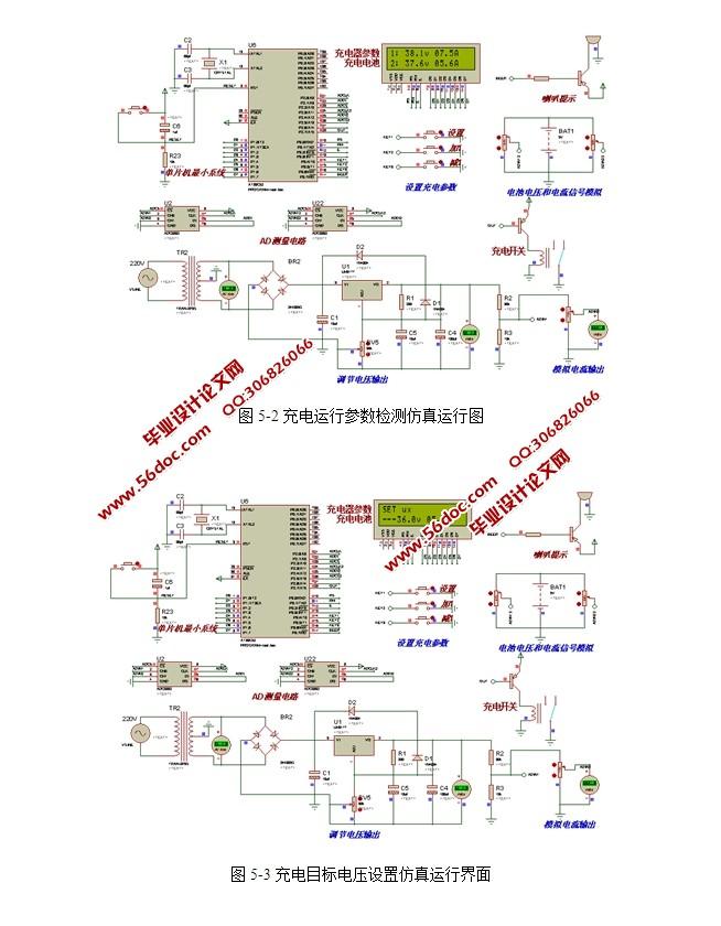基于单片机控制的智能充电器设计(含电路图,proteus仿真程序)