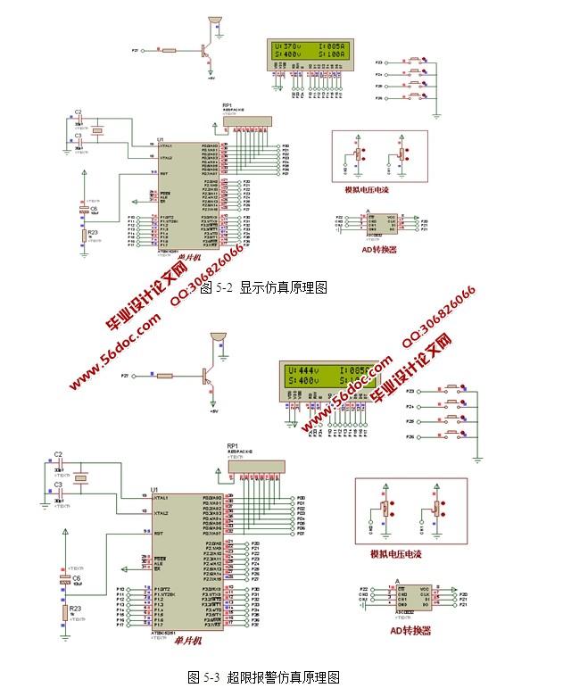 多功能电气参数测试仪的设计(含电路图,Proteus仿真程序)(任务书,开题报告,论文10000字,Proteus仿真程序) 摘要 本系统使用电压、电流变送器,结合ADC0832芯片及LCD1602液晶模块,通过STC89C52单片机进行控制,具体研究和设计了一款单相电气参数测量仪。 相对于传统的单相电参数测量仪,它具有精度高、可靠性强、功能强大及智能化等诸多优点。本测量仪表可以实时、准确测量交流电压和电流的有效值,并可通过按键设置电压、电流的报警上限值,当采集值大于设置上限值时,能够进行实时的报警。测量