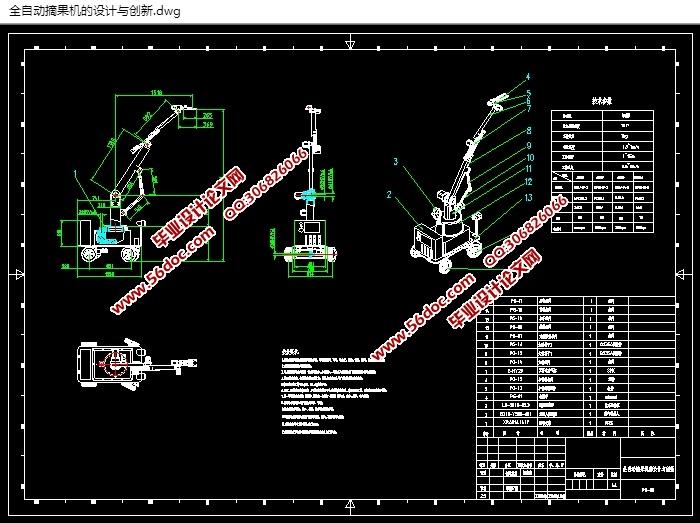 各部分由电机驱动并通过通过齿轮,轴,电动缸等进行有效链接配合产生作