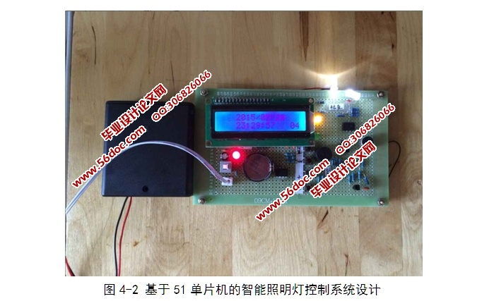基于51单片机的智能照明灯控制系统设计(含电路图,原理图,仿真程序)