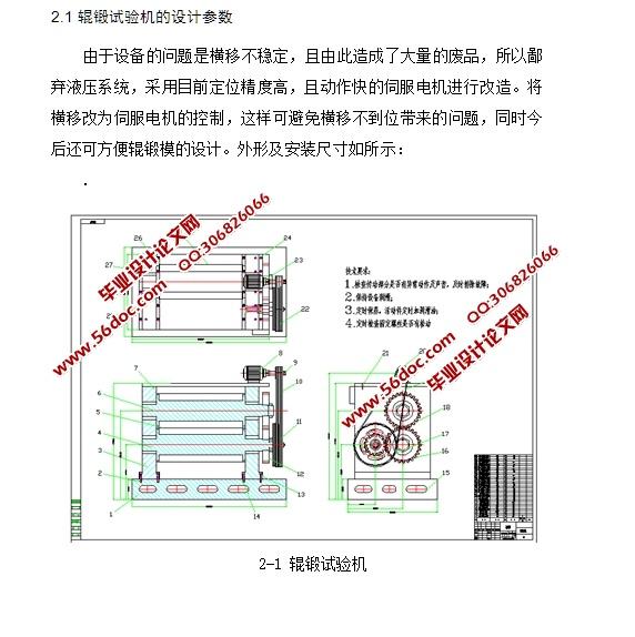 辊锻试验机设计(含cad零件图装配图)_毕业设计论文网