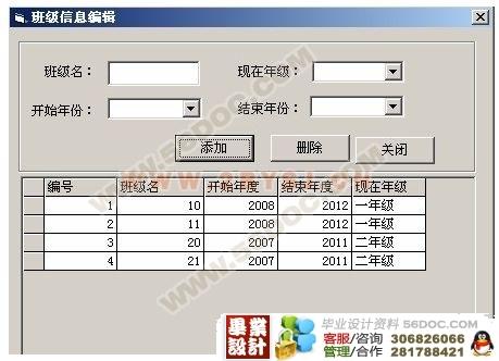 课表自动生成(排课)系统的设计与实现(vb sql2000)